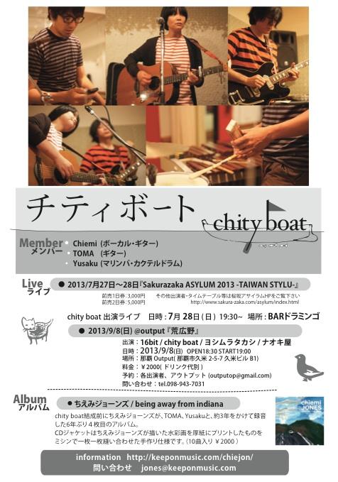 chityboat flyer130719.jpg