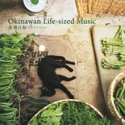 okinawan life-sized music 南風日和