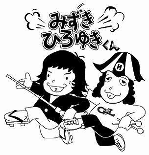 mizuhiroweb99.JPG