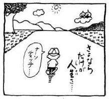 honobono.JPG