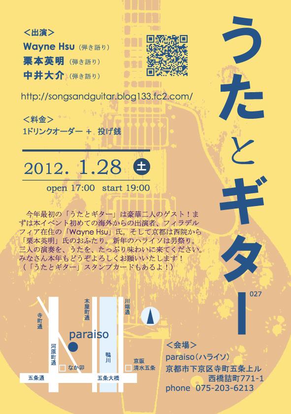 20120128_songsandguitar@paraiso.jpg